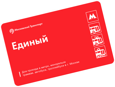 Single ticket moscow metro