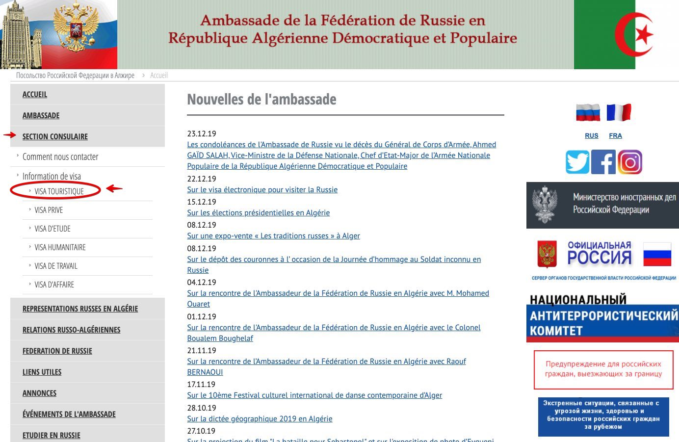 Russian Consulate in Algeria - Original of confirmation of foreign tourist 1