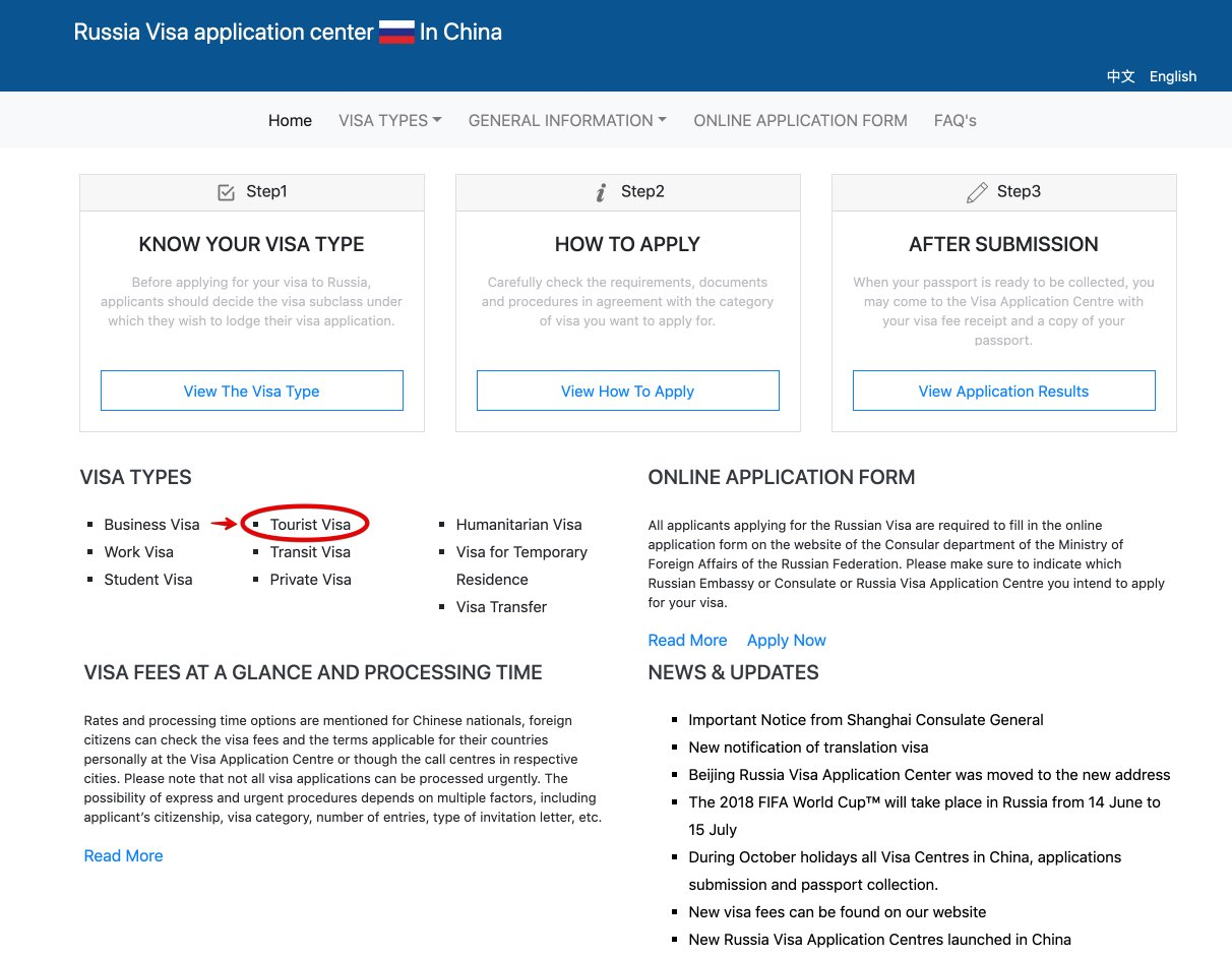 Russian Visa Center in China - Visa support 1
